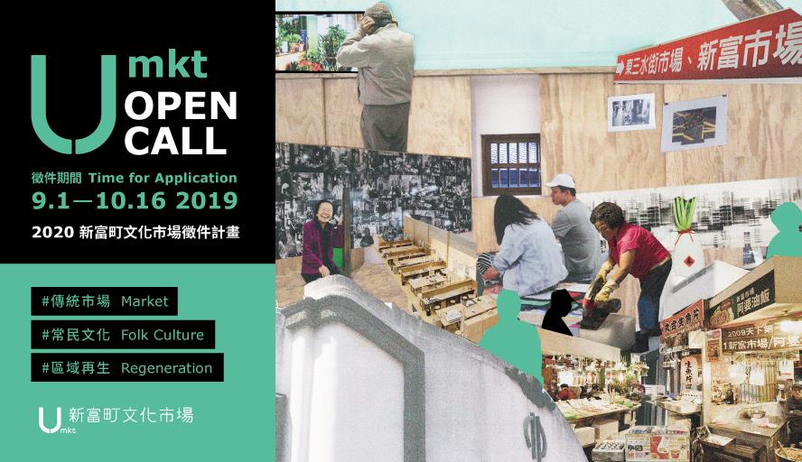 2020新富町文化市場展演徵件計畫,開放申請中!
